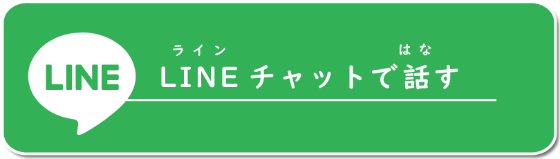 「LINEで話す」ボタン
